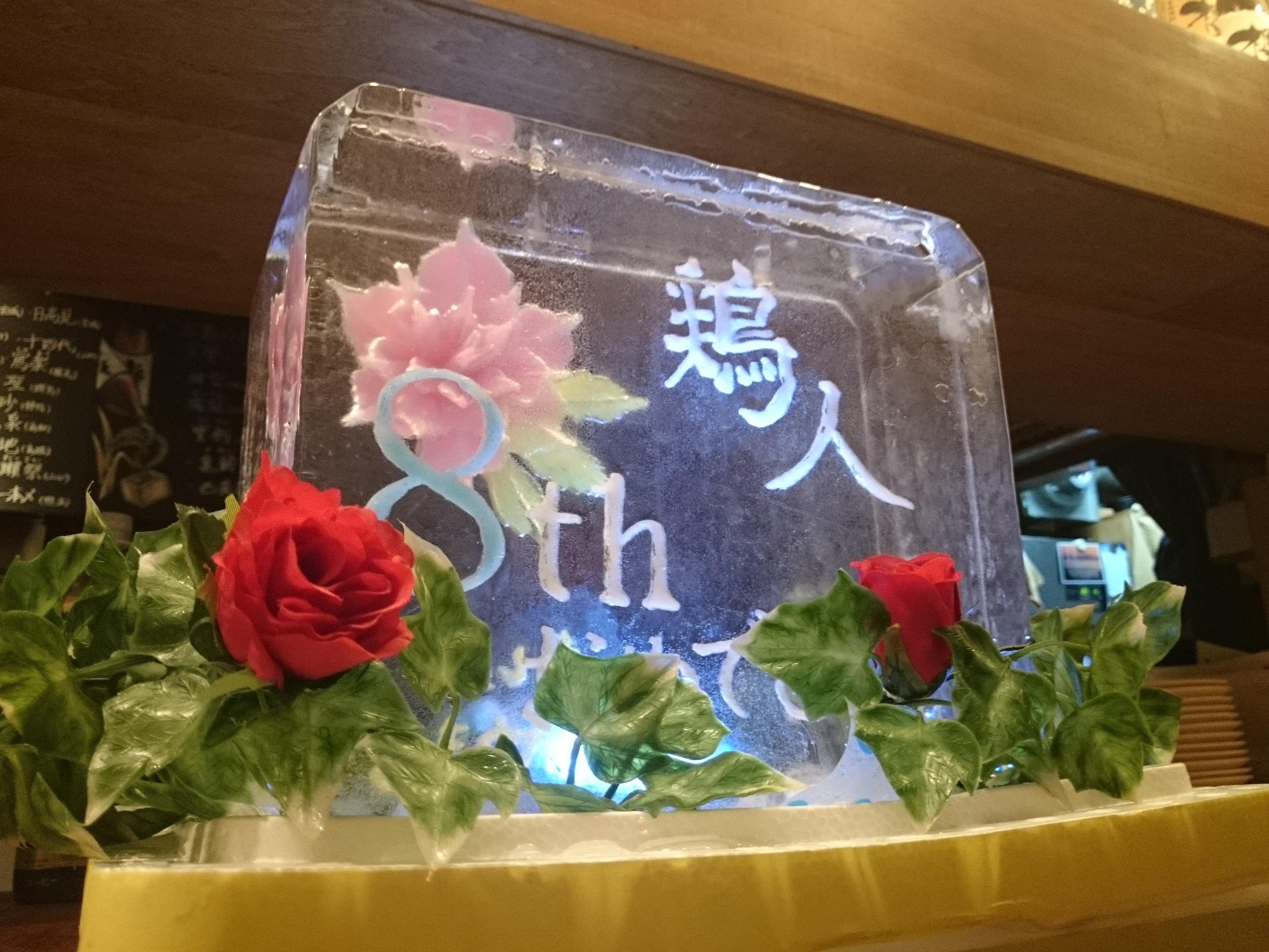 飲食店周年祭お祝い氷オブジェ